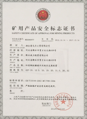 Mining product safety certification mark